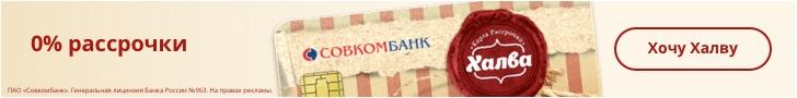 Кредитные карты в Кизляре (Респ. Дагестан) оформить онлайн-заявку
